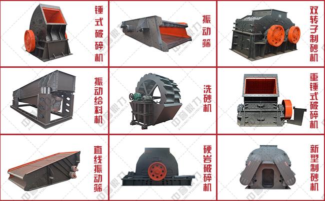 碎石厂生产设备图片
